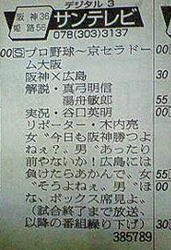 テレビ 欄 大阪 今日 の